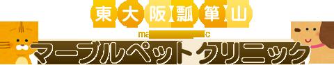 東大阪瓢箪山マーブルペットクリニック